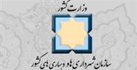 سازمان شهرداری ها و دهیاری های کشور