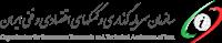 سازمان سرمایه گذاری ایران