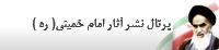پرتال نشر آثار امام خمینی