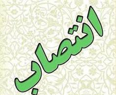 معاون برنامه ريزي و امور عمراني فرماندار سربيشه منصوب شد